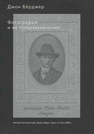 Джон Бёрджер, Фотография и ее предназначения