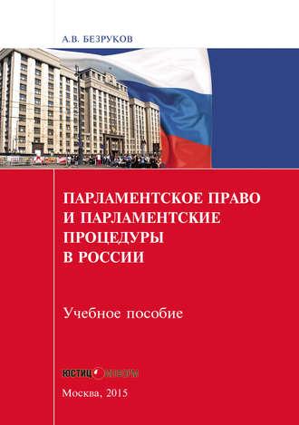 Андрей Безруков, Парламентское право и парламентские процедуры в России