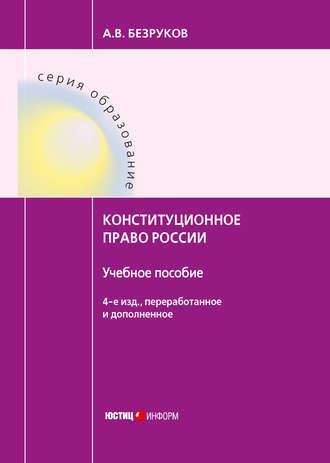 Андрей Безруков, Конституционное право России