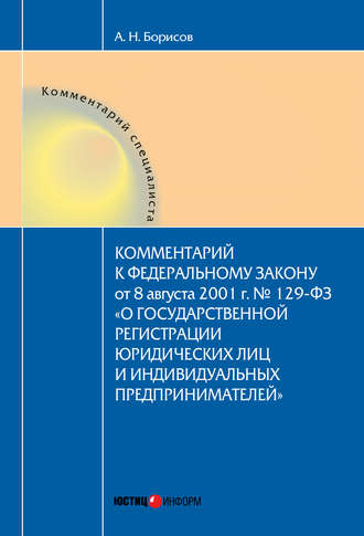 Александр Борисов, Комментарий к Федеральному Закону от 8 августа 2001 г. №129-ФЗ «О государственной регистрации юридических лиц и индивидуальных предпринимателей» (постатейный)