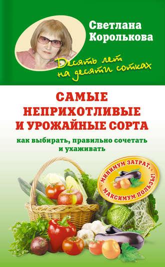 Светлана Королькова, Самые неприхотливые и урожайные сорта. Как выбирать, правильно сочетать и ухаживать