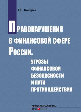 Елена Кондрат, Правонарушения в финансовой сфере России. Угрозы финансовой безопасности и пути противодействия