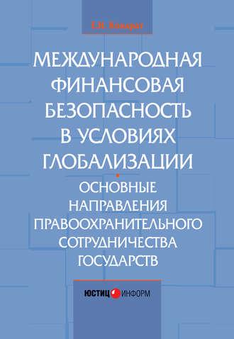 Елена Кондрат, Международная финансовая безопасность в условиях глобализации. Основные направления правоохранительного сотрудничества государств