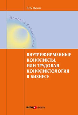 Юрий Лукаш, Внутрифирменные конфликты, или Трудовая конфликтология в бизнесе