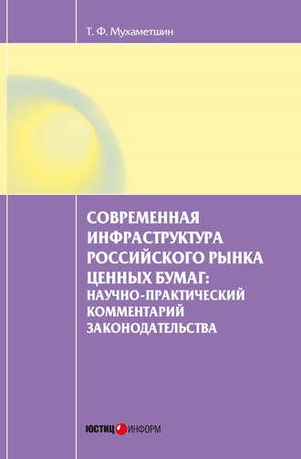 Тимур Мухаметшин, Современная инфраструктура российского рынка ценных бумаг: научно-практический комментарий законодательства