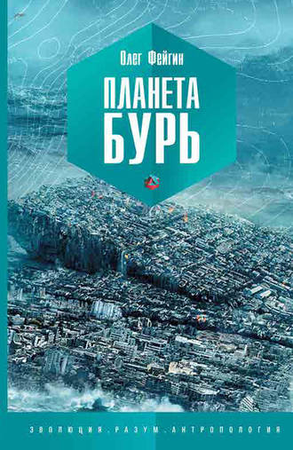 Олег Фейгин, Планета бурь
