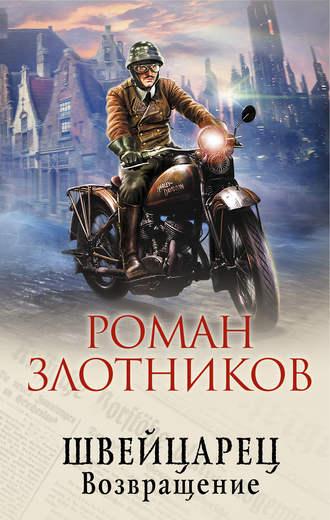 Роман Злотников, Швейцарец. Возвращение