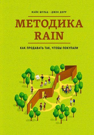 Джон Дорр, Майкл Шульц, Методика RAIN. Как продавать так, чтобы покупали