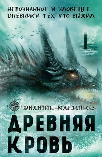 Филипп Мартынов, Древняя кровь