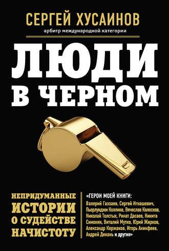 Сергей Хусаинов, Люди в черном. Непридуманные истории о судействе начистоту