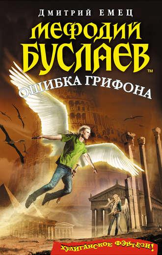 Дмитрий Емец, Ошибка грифона