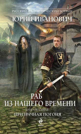 Юрий Иванович, Призрачная погоня