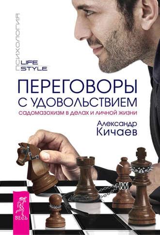 Александр Кичаев, Переговоры с удовольствием. Садомазохизм в делах и личной жизни
