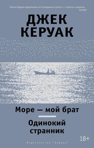 Джек Керуак, Море – мой брат. Одинокий странник (сборник)