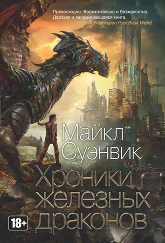 Майкл Суэнвик, Хроники железных драконов (сборник)