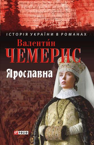 Валентин Чемерис, Ярославна