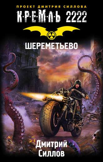 Дмитрий Силлов, Кремль 2222. Шереметьево