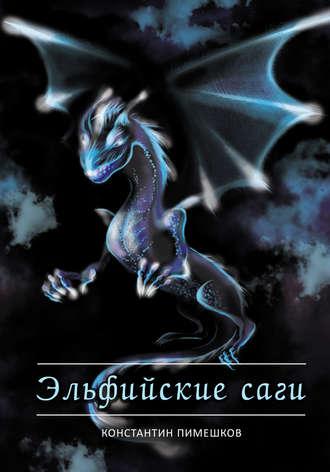 Константин Пимешков, Эльфийские саги (сборник)
