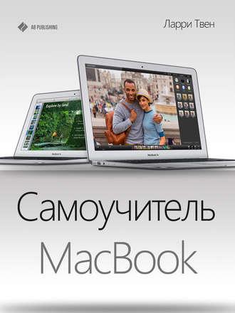 Ларри Твен, Самоучитель MacBook