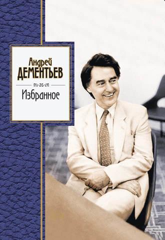 Андрей Дементьев, Избранное