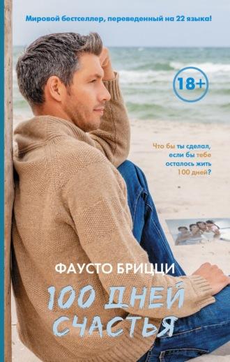 Фаусто Брицци, 100 дней счастья