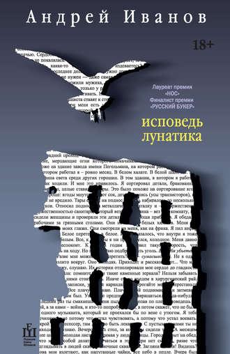 Андрей Иванов, Исповедь лунатика