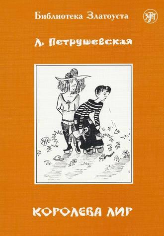 Людмила Петрушевская, С. Кириченко, Королева Лир