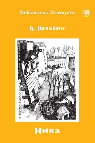 Виктор Пелевин, С. Кириченко, Ника