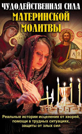 Павел Михалицын, Чудодейственная сила материнской молитвы