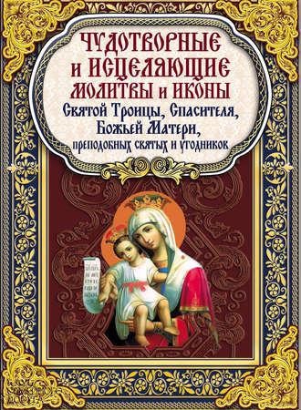 Павел Михалицын, Чудотворные и исцеляющие молитвы и иконы Святой Троицы, Спасителя, Божьей Матери, преподобных святых и угодников