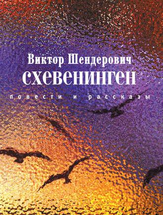 Виктор Шендерович, Схевенинген (сборник)