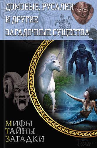 Юрий Пернатьев, Домовые, русалки и другие загадочные существа
