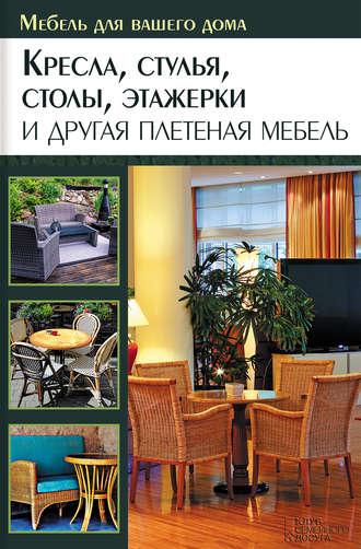 Юрий Подольский, Кресла, стулья, столы, этажерки и другая плетеная мебель
