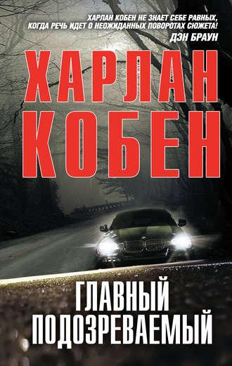 Харлан Кобен, Главный подозреваемый