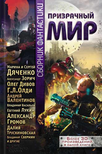 Олег Дивов, Майкл Гелприн, Призрачный мир. Сборник фантастики