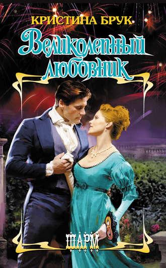 Кристина Брук, Великолепный любовник