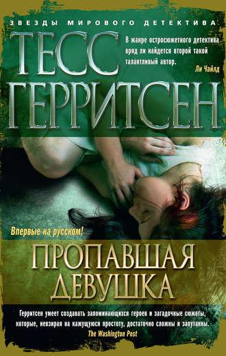 Тесс Герритсен, Пропавшая девушка