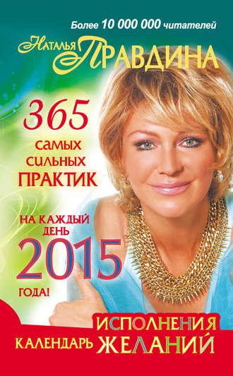 Наталия Правдина, Календарь исполнения желаний. 365 самых сильных практик на каждый день 2015 года