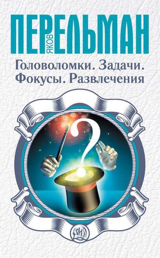 Яков Перельман, Головоломки. Задачи. Фокусы. Развлечения
