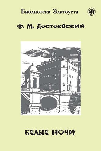 Федор Достоевский, Антонина Максимова, Белые ночи