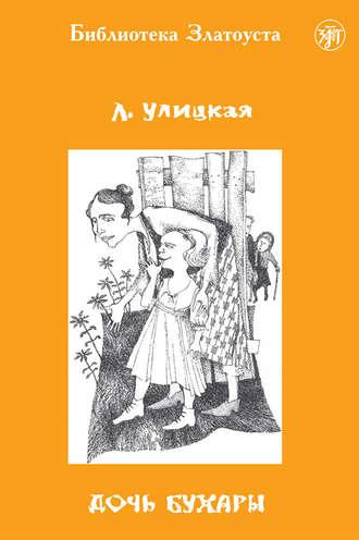 Людмила Улицкая, Галина Юдина, Дочь Бухары