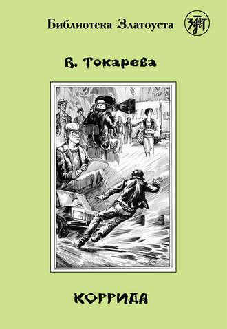 Виктория Токарева, Е. Ганапольская, Коррида