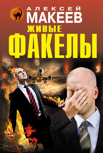 Алексей Макеев, Живые факелы