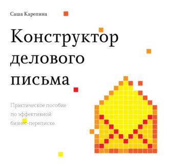 Саша Карепина, Конструктор делового письма. Практическое пособие по эффективной бизнес-переписке