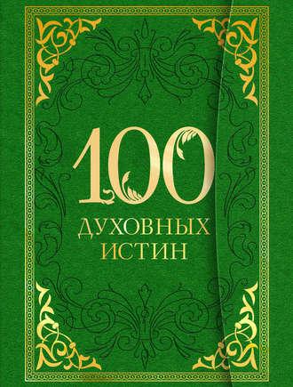 А. Богословский, 100 духовных истин