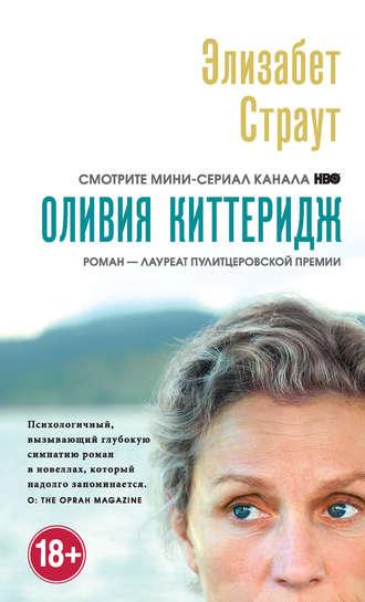 Элизабет Страут, Оливия Киттеридж