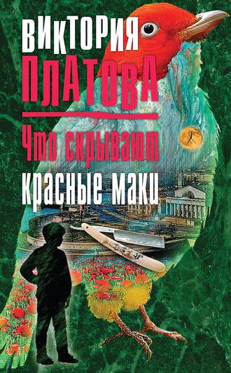 Виктория Платова, Что скрывают красные маки