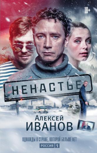 Алексей Иванов, Ненастье