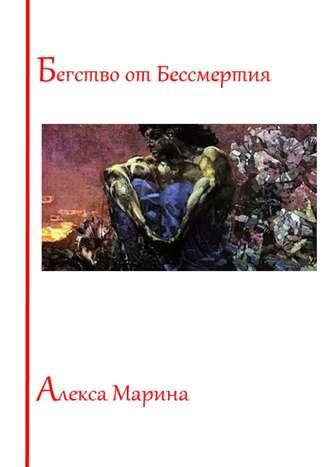 Алекса Марина, Бегство от Бессмертия