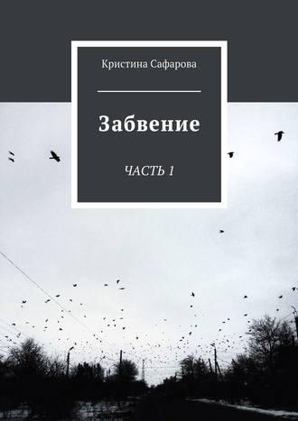 Кристина Сафарова, Забвение. Часть 1
